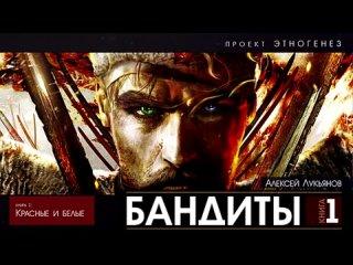 БАНДИТЫ - книга 1 - КРАСНЫЕ И БЕЛЫЕ - (Проект Этногенез  Алексей Лукьянов)