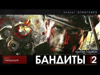 БАНДИТЫ - книга 2 - ЛИКВИДАЦИЯ - (Проект Этногенез  Алексей Лукьянов)