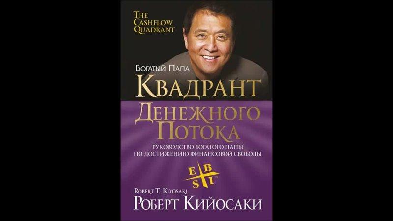 Аудиокнига Квадрант денежного потока Роберт Кийосаки Шерон Лектер