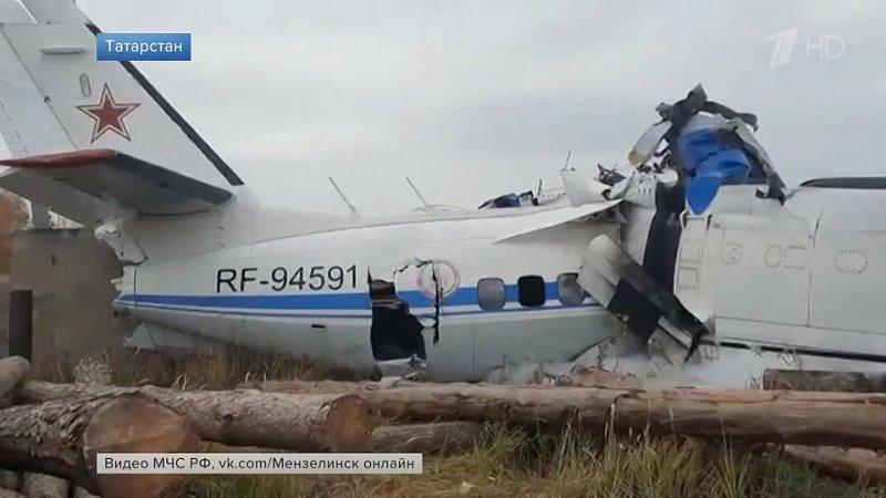 В Татарстане произошло крушение самолета с группой парашютистов на борту