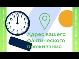 ⚡ Всероссийская перепись населения будет проходить...