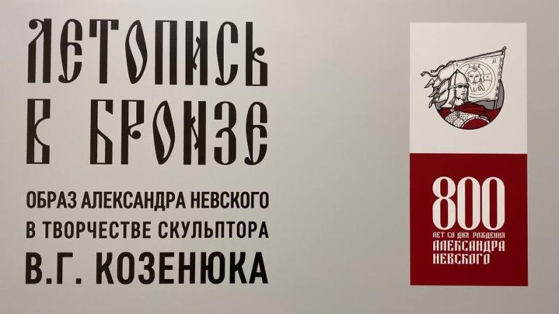 Подготовка выставки Летопись в бронзе Образ Александра Невского в творчестве скульптора В Г Козенюка