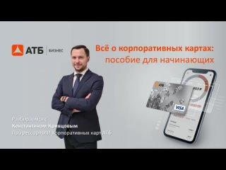 Бизнес-карты АТБ