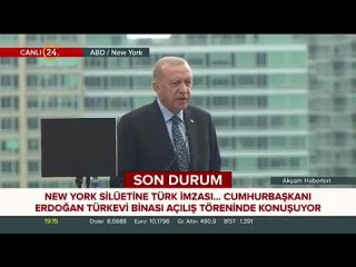 Президент Реджеп Тайип Эрдоган выступил на церемонии открытия нового здания Туркеви в Нью-Йорке, США.