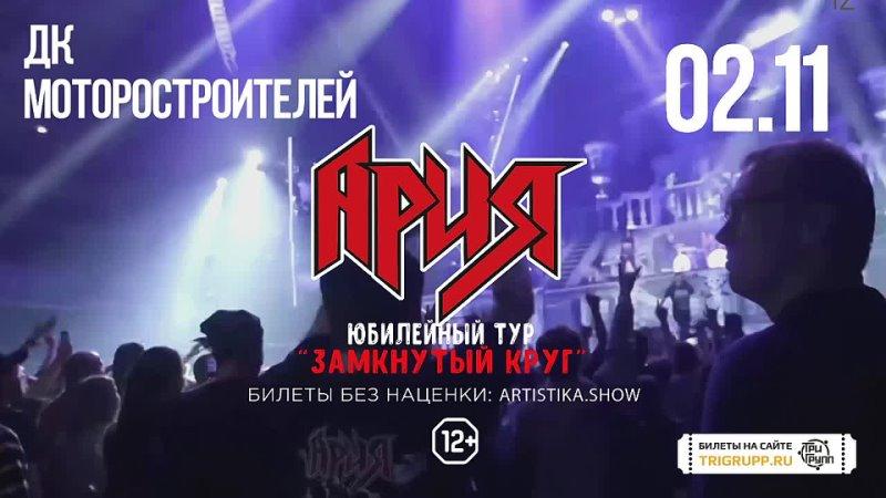 Юбилейное шоу АРИИ Замкнутый круг в Барнауле 2 ноября