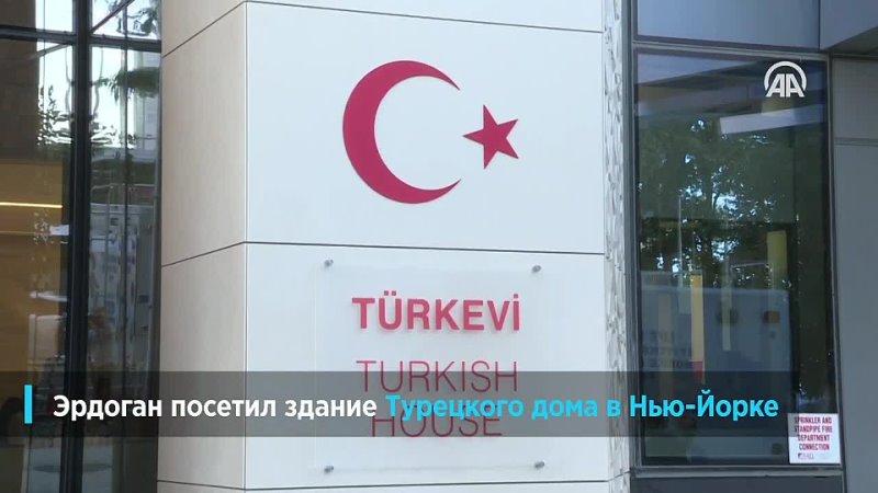 """Президент Турции Реджеп Тайип Эрдоган принял участие в церемонии открытия Турецкого дома"""" Türkevi в Нью Йорке"""
