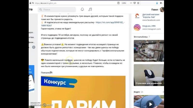 Видео от Детский магазин Король Лев Воронеж ONLINE