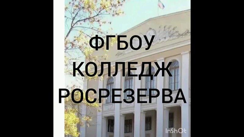 Видео от Колледж Росрезерва