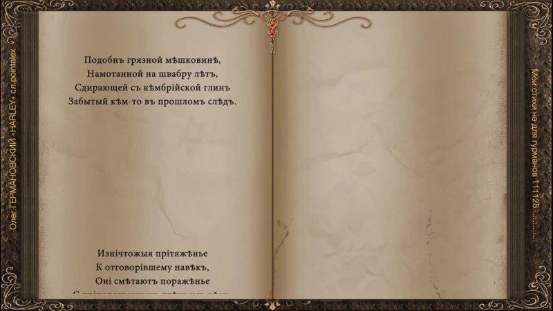 Мои стихи не для гурманов 111128 Олег ГЕРМАНОВСКИЙ HARLEY сл pointalex