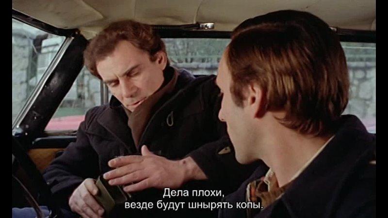 Операция Огро Италия Триллер 1979 перевод субтитры