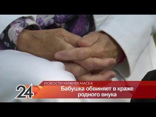 В Нижнекамске больная раком женщина обвинила в семью в отъёме квартиры (720p).mp4
