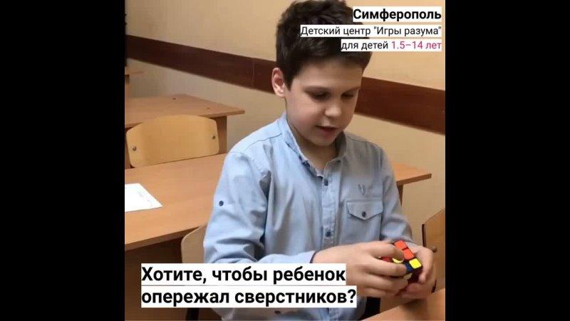 Видео от Детский центр ИГРЫ РАЗУМА г Симферополь