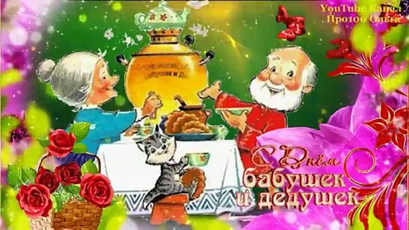 С Днём Бабушек и Дедушек Красивое Поздравление для Бабушек и Дедушек Для Вас с Любовью mp4