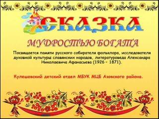 """Сказка мудростью богата"" - по творчеству А.Н. Афанасьева."