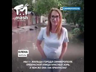 В Симферополе новая достопримечательность: двор из пяти озер