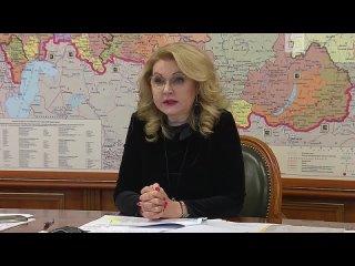 Голикова предложила ввести с 30 октября по 7 ноябр...