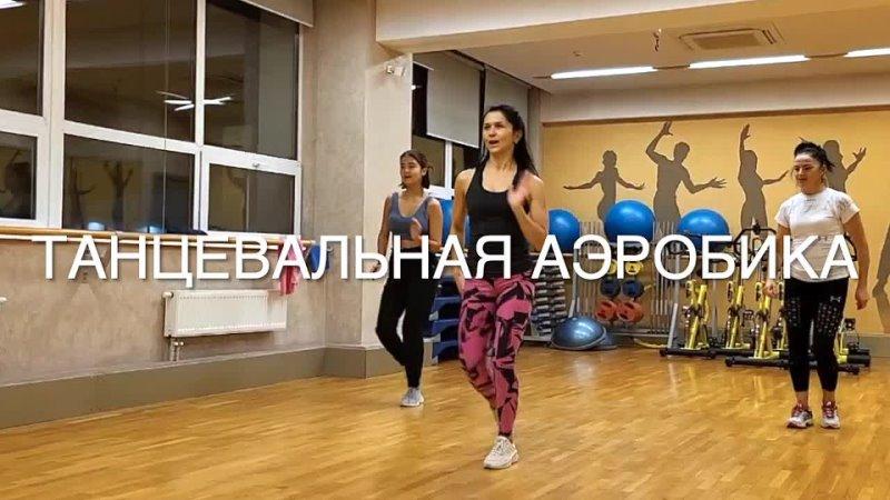 Танцевальная аэробика с Натальей Руденских