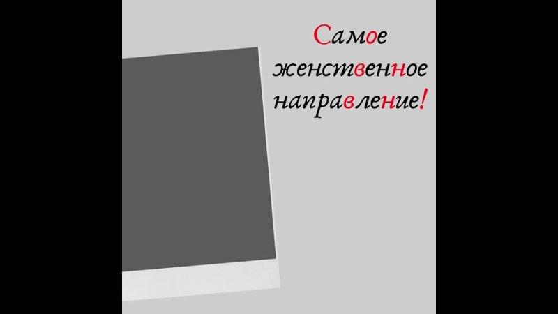 Видео от Юлии Кунгуровой