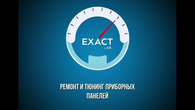 Видео от Exact Lab Тюнинг и ремонт приборной панели