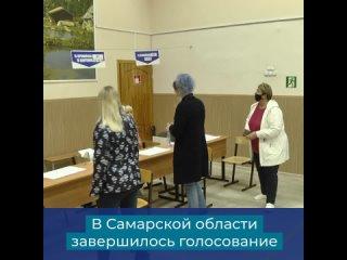 Выборы в Самарской области завершены!  Как они п...