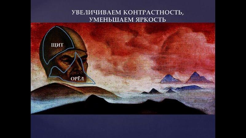 Картина Николая Рерих Явление срока