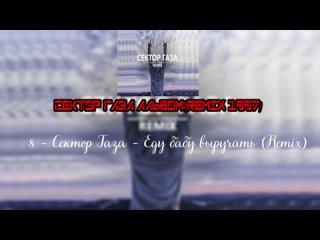 8 - Сектор Газа - Еду бабу выручать (Remix)
