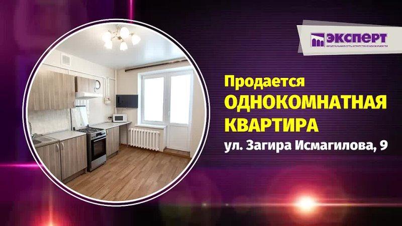 Продается однокомнатная квартира в Уфе по ул Загира Исмагилова 9