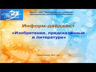 Видео от Прохоровская центральная библиотека