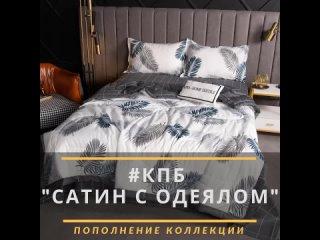 """Коллекция постельного белья """"Сатин с одеялом"""""""