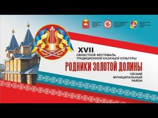 Фестиваль казачьей культуры «Родники золотой долины» 2021