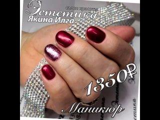 Клип Якина  11092022