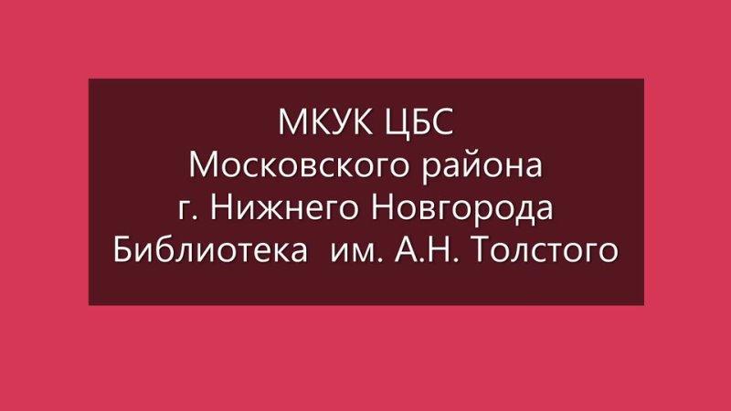 Видео от Библиотеки Толстого Ан