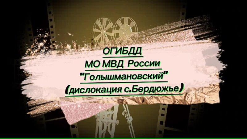Видео от БЕРДЮЖЬЕ MEDIA