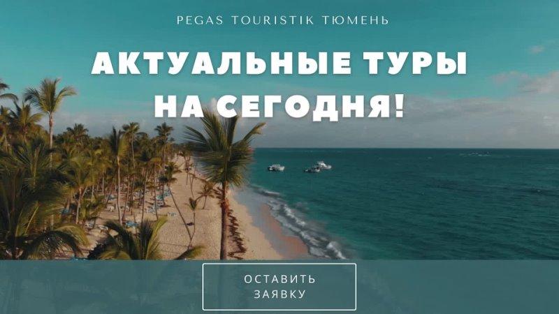 Горящие туры Путевки Pegas Touristik Тюмень
