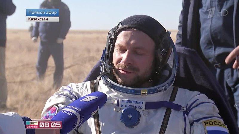 Кульминация грандиозной миссии Вызов Юлия Пересильд и Клим Шипенко вернулись на Землю