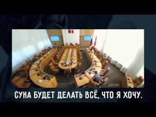 Красноярский депутат - сука будет делать всё, что я хочу