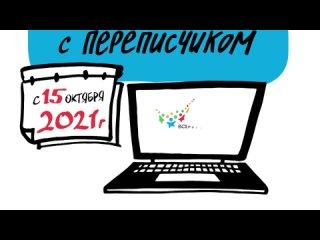 Продолжается Всероссийская перепись населения – 20...