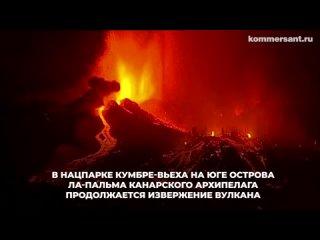На Канарах извергается спавший полвека вулкан