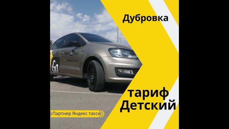 Видео от Дубровка Партнер яндекс такси