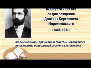 Дмитрий Мережковский - поэт