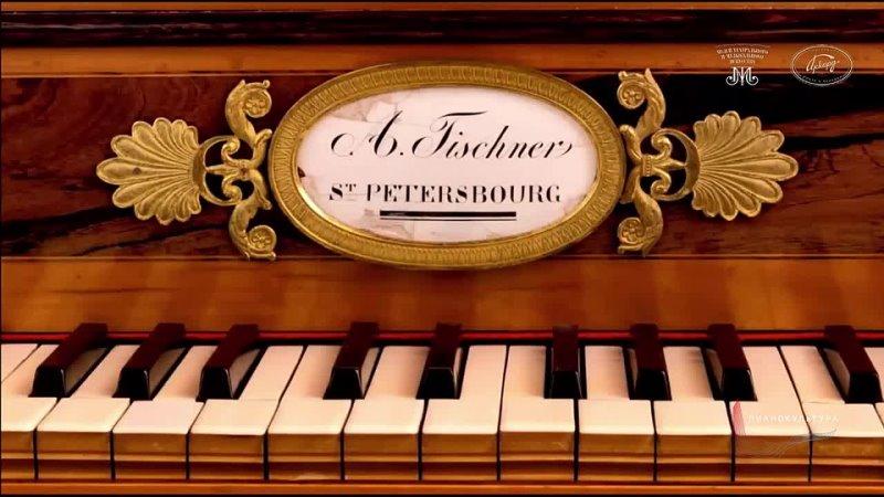ЛЕКЦИЯ 6 Музыкальный салон графов Шереметевых Спецпроект ПИАНОКУЛЬТУРА