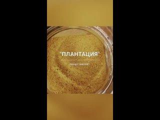 Video by ПЛАНТАЦИЯ|орехи|сухофрукты|чай|кофе|специи|