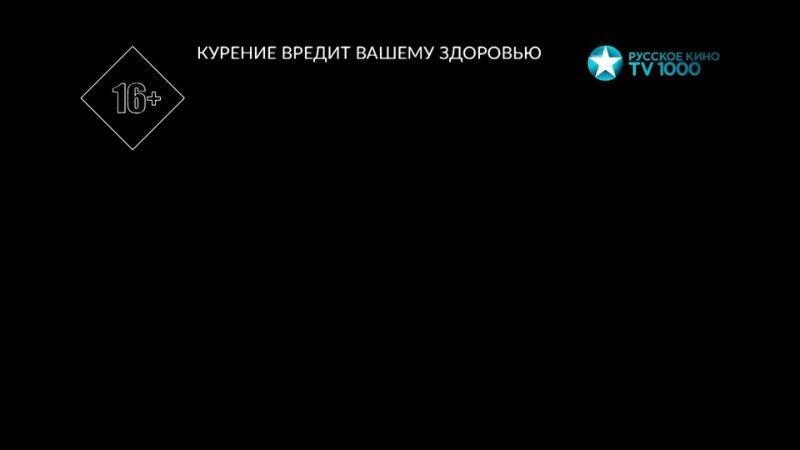 2000 Граница Таёжный Роман Фильм TV1000 Русское Кино