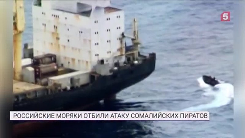 Пираты обратились в бегство увидев русских моряков возле берегов Африки