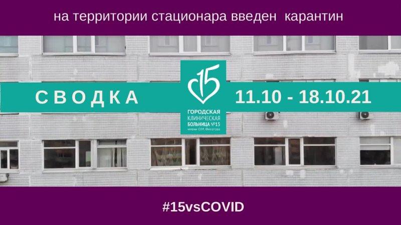 Видео от ГКБ №15 им О М Филатова