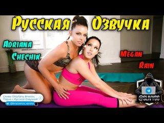 Adriana Chechik,Megan Rain русское порно лесби секс куни минет анал трахнул раком big tits milf sex hd 1080 porn video anal