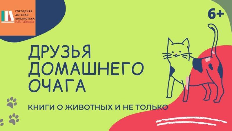 Видео от Детская библиотека им Аркадия Гайдара
