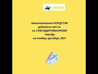 СЕТЬ АВИА И ЖД КАСС ТРАНСТУР✅Норильск✔️Орджоникидзе,2,ТЦ ...