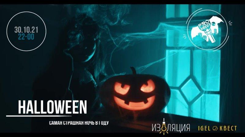 Видео от Квесты Омска PROквест ночные автоквесты