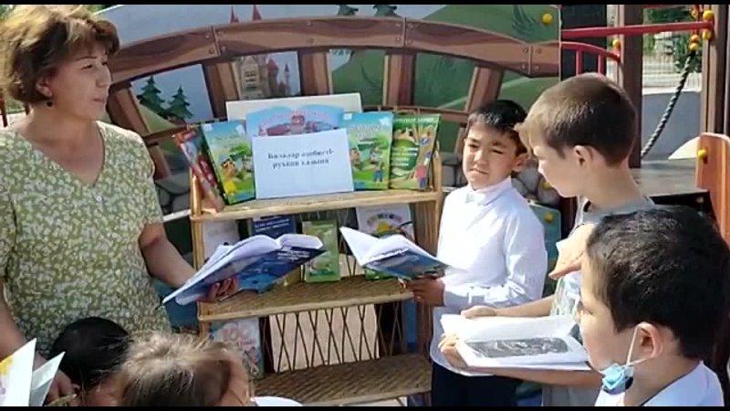 Видео от Қарасай Библиотеки